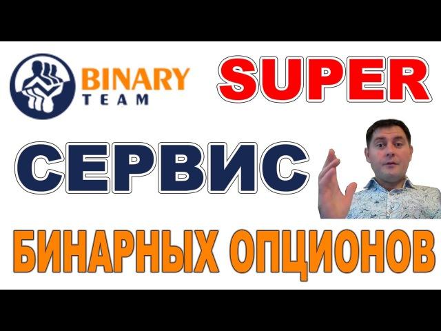 Как заработать на бинарных опционах используя BinaryTeam
