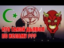 Кто такой Дьявол (Сатана, Шайтан) по Исламу?