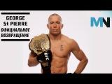 George St Pierre Im back in UFC! Жорж Сен-Пьер. Я возвращаюсь в UFC!