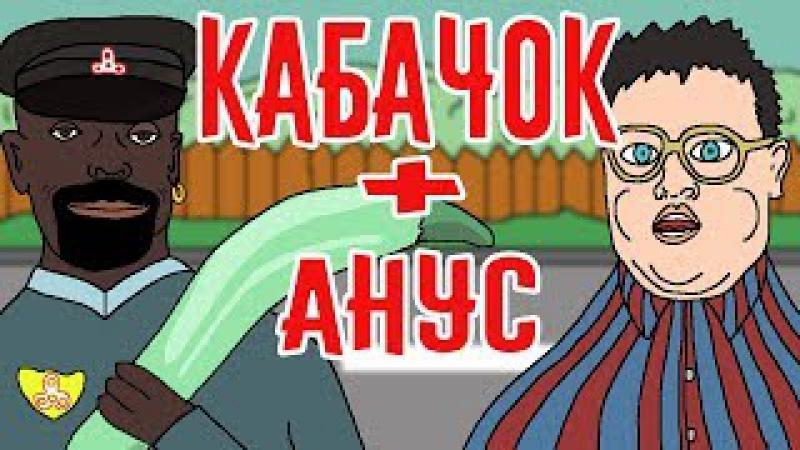 КОБАЧОК В ЗАДНИЦЕ / ПРОВЕРКА АНУСА НА ПРОЧНОСТЬ / ЭКСПЕРИМЕНТ