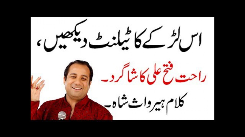 Rahat Fateh Ali Khan Student - Best Kalam - Heer Waris shah Heart touching Voice