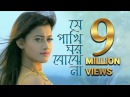 Je Pakhi Ghor Bojhena Dhruba Official Music Video