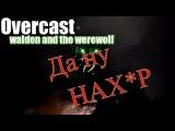Пошло оно все ... Overcast walden and the werewolf - Часть 2