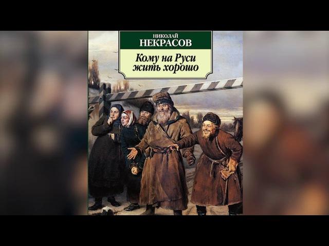Кому на Руси жить хорошо Н А Некрасов Аудиокнига