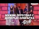 Мужик Переспал с Дочерью Олигарха | Мамахохотала | НЛО TV