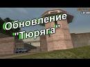Обновление Тюряга GTARP.