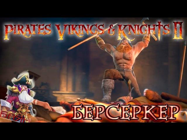 Pirates, Vikings, and Knights II - Берсеркер: всё о нём | 2 Изи раунда за Викингов!😉