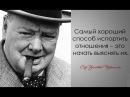 Мудрые мысли Уинстона Черчилля которые помогут каждому
