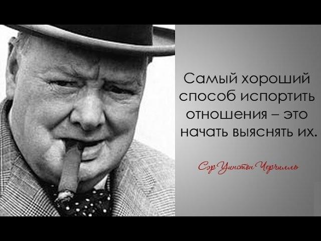 Мудрые мысли Уинстона Черчилля, которые помогут каждому