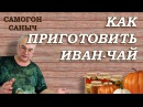 Как собирать, сушить и ферментировать иван чай / СамогонСаныч