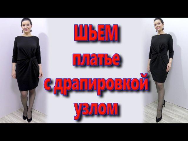 Как сшить вечернее или деловое платье? Платье с драпировками узел без выкройки