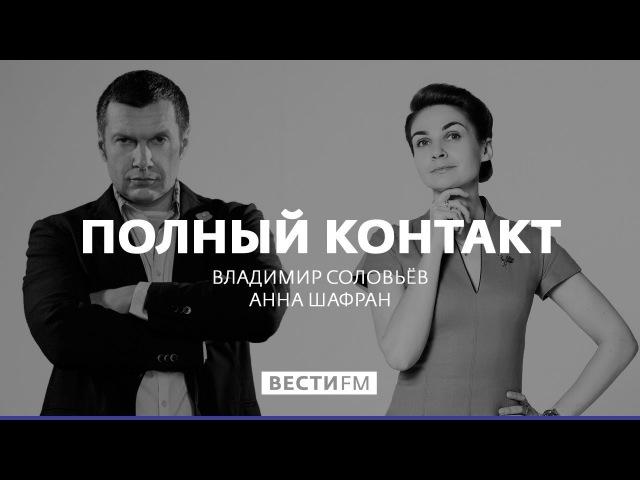 С Саакашвили русский след дает сбой * Полный контакт с Владимиром Соловьевым (19....