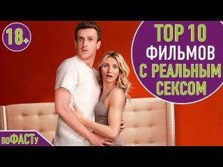ТОП 10 ФИЛЬМОВ С РЕАЛЬНЫМ СЕКСОМ   TOP 10 REAL SEX MOVIES