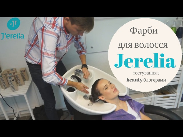 Фарби для волосся Jerelia SHOVK