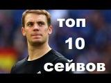 МАНУЭЛЬ НОЙЕР - ТОП 10 СЕЙВОВ