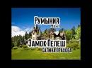 Румыния День 8 Замок Пелеш Салина Прахова Сланик