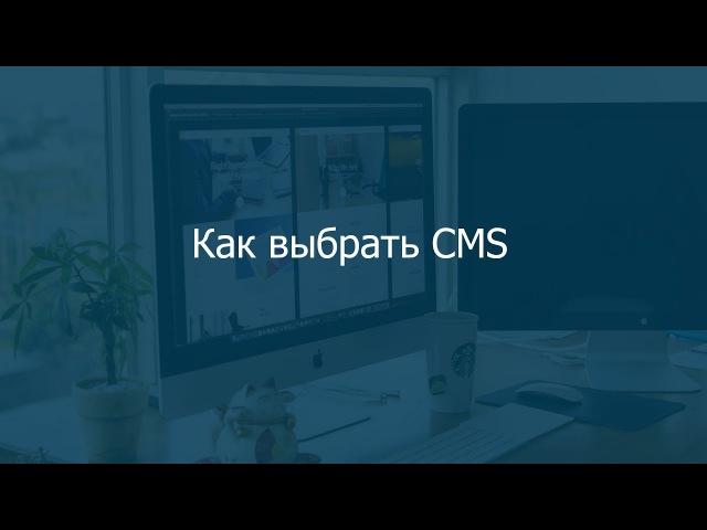 Немного о сайтах Как выбрать CMS