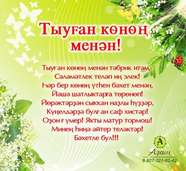 Поздравление на башкирском языке с юбилеем 50 лет женщине 77