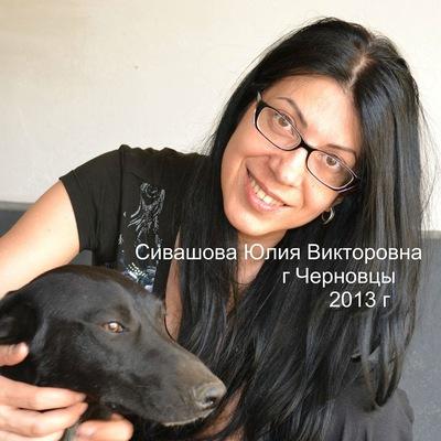 Юлия Сивашова