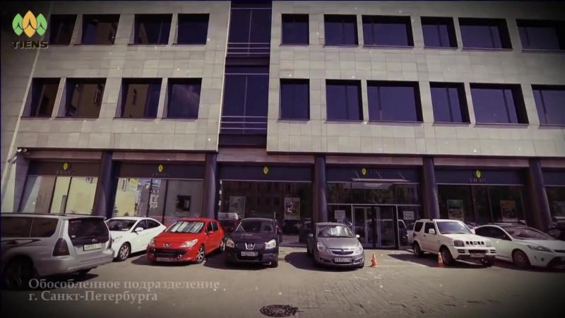 Офисы Тяньши в России