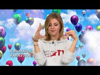 Звезды телеканала #EuropaPlusTV впали в детство! Это самый шикарный ролик! Юлианна Караулова, Клава Кока, Юля Паршута, Джокер, A