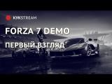 ПЕРВЫЙ ВЗГЛЯД - Forza Motorsport 7 Demo 20.09.17