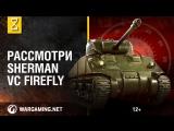 """Рассмотри Sherman VC """"Firefly. В командирской рубке. Часть 1 [World of Tanks]"""