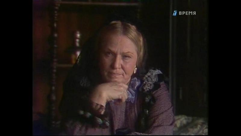 '''Не отталкивай родню...''' - '''Попечители'' (1982)