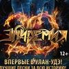 ЭПИДЕМИЯ в Улан-Удэ! 28 октября - ПАРТИЗАН