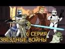 Звездные Войны Войны Клонов 6 серия 2004
