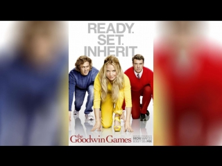 Игры Гудвина (2013) | The Goodwin Games