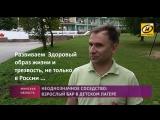 Борьба за трезвость и ЗОЖ, в Белорусии!