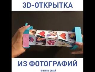 3D-открытка из фотографий. 📸