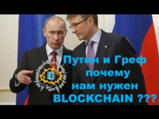 Путин и Греф почему нам нужен blockchain