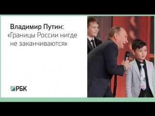 Владимир Путин пошутил про границы России