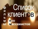 Список клиентов. Фильмы про массажистов