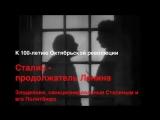 Василий Шумов Сталин - продолжатель Ленина