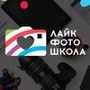LIKE Фотошкола Оренбург