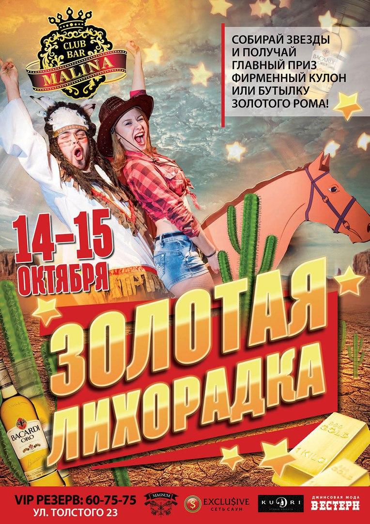 Афиша Улан-Удэ 14 и 15 октября Золотая лихорадка