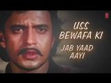 Rona Dhona Chhod Lyrical Video Daata Kishore Kumar, Alka Yagnik Mithun Chakraborty