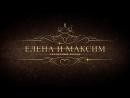 Начало свадебного фильма Елены и Максима