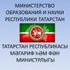 Министерство образования и науки Республики Тата