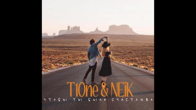 T1One NEiK - Чтобы ты была счастлива.mp4