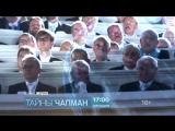 Тайны Чапман 24 апреля на РЕН ТВ