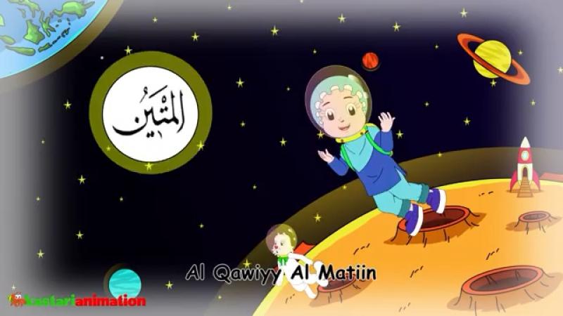 «У Аллаха есть прекрасные Имена. Так обращайтесь же к Нему, называя Его этими Именами» (сура 7 «Аль-А'раф», аят 180).