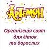 АРТЕМОН - організація свят для дорослих та дітей