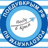 Агентство ПОЕДУ В КРЫМ| Авиабилеты| Круизы| Туры