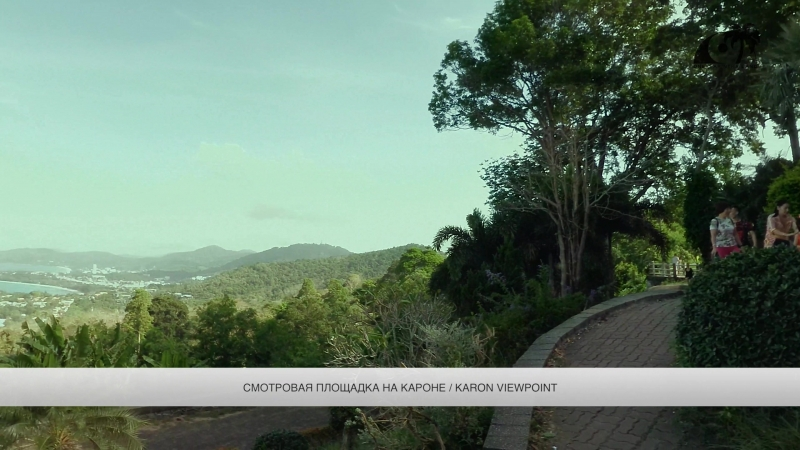 Смотровая площадка на Кароне (Пхукет) / Karon ViewPoint (Phuket)
