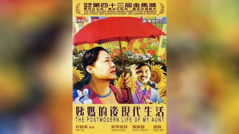 Постмодернистская жизнь моей тёти 2006 Yima de houxiandai shenghuo