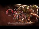 Of Orcs and Men (2012) / игрофильм